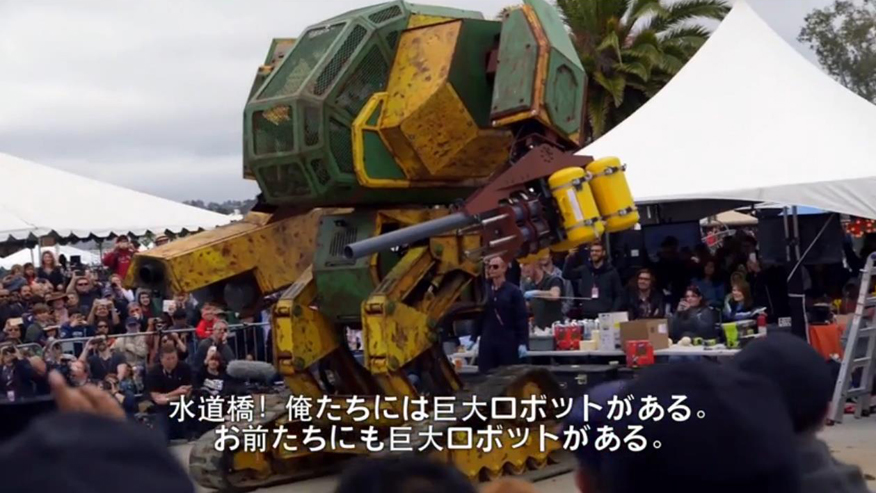 US and Japan set for epic giant robot battle
