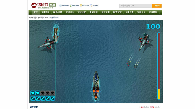 china_game2_screengrab.jpg